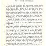 Senofonte- Trattato d'ippica -